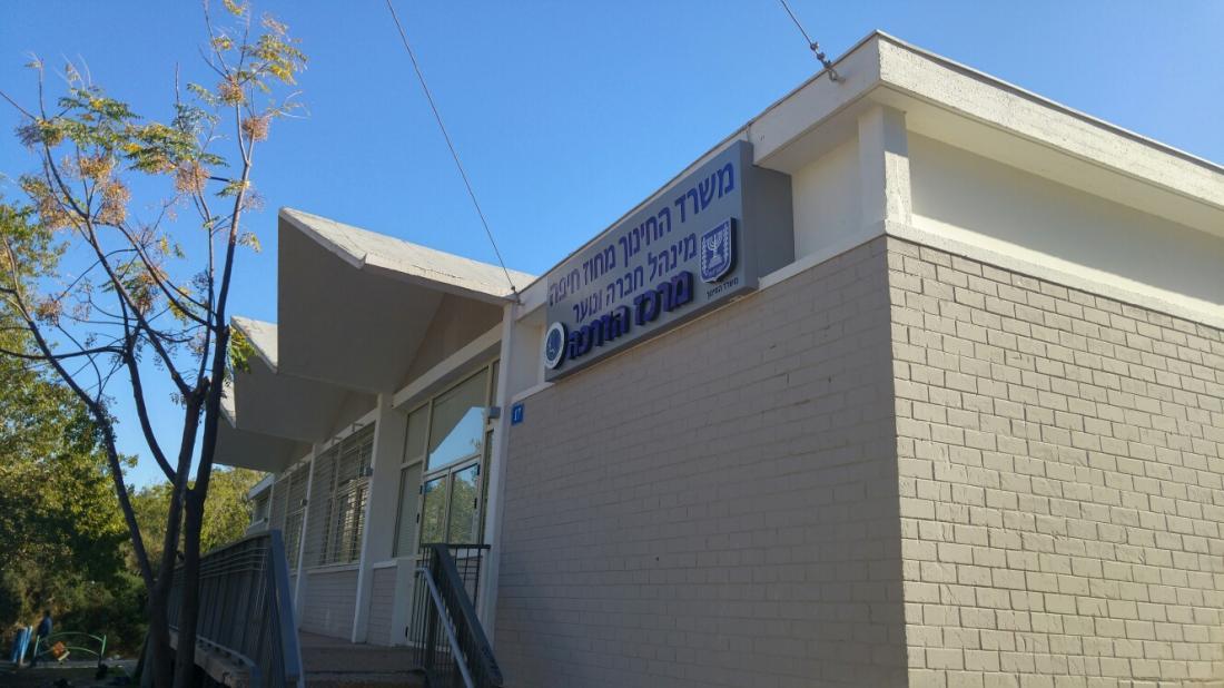מרכז הדרכה משרד החינוך