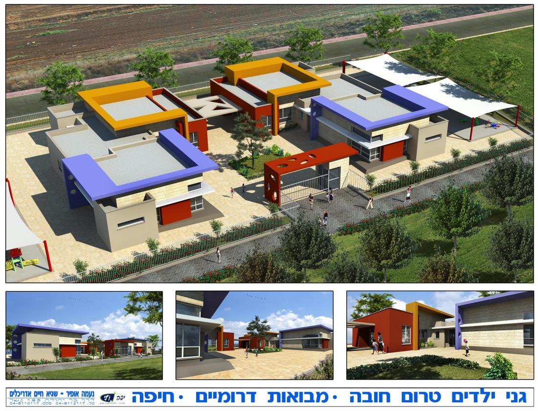 כיתות גן - מבואות דרומיים חיפה